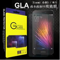 GLA  Xiaomi 小米5 / Mi5 疏水疏油9H鋼化玻璃膜 玻璃保護貼