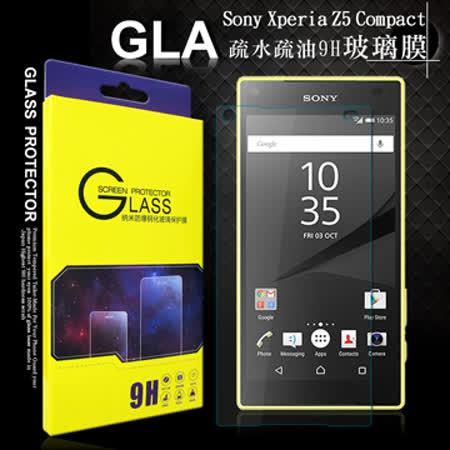 GLA  索尼 Sony Xperia Z5 Compact / Z5C 4.6吋 疏水疏油9H鋼化玻璃膜 玻璃保護貼