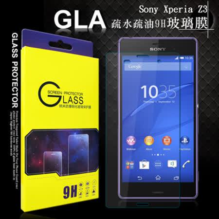 GLA  索尼 Sony Xperia Z3  5.2吋 疏水疏油9H鋼化玻璃膜 玻璃保護貼