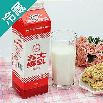 高大鮮奶2瓶(936ML/瓶)(牛奶)