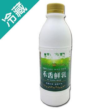 禾香鮮乳2瓶(936ML/瓶)(牛奶)
