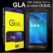 GLA  ASUS ZenFone Selfie / ZD551KL 5.5吋 疏水疏油9H鋼化玻璃膜 玻璃保護貼