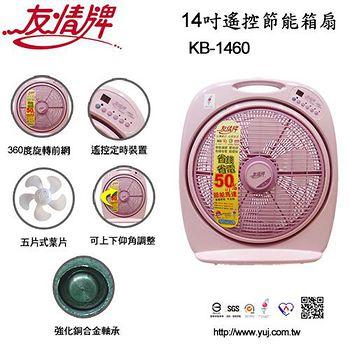 友情牌 友情14吋遙控節能箱扇KB-1460 (節能標章、遙控、馬達保固三年)