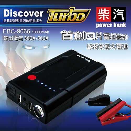 飛樂Discover EBC-9066 首創四片電芯設計 汽、柴油強化版救車行動電源(含收納包)