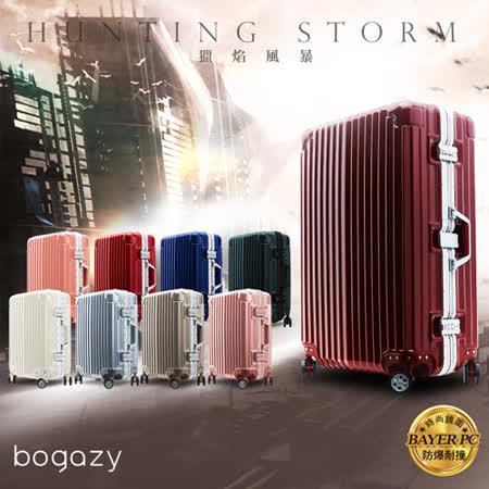 【Bogazy】獵焰風暴 29吋鋁框PC鏡面行李箱(多色任選)