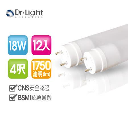Dr.Light 4呎 LED省電節能燈管(12入組)