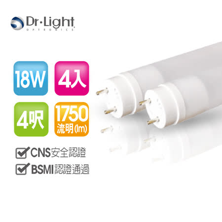 Dr.Light 4呎 LED省電節能燈管(4入組)