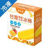 台灣原味香冰棒-芒果80G*4支/盒