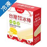 台灣原味香冰棒-楊桃80G*4支/盒