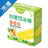 台灣原味香冰棒-鳳梨80G*4支/盒