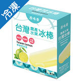 台灣原味香冰棒-檸檬80G*4支/盒