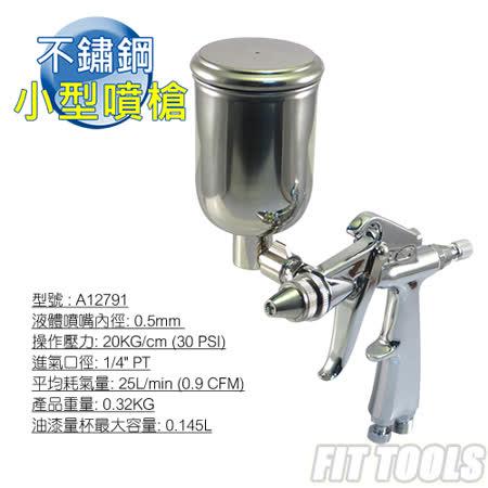 【良匠工具】不鏽鋼 氣動小型迷你側杯噴槍/ 噴漆槍 台灣製造 外銷高品質