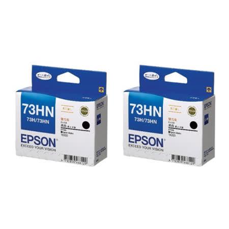 【EPSON】T104151 73HN 原廠黑色墨水匣 (雙包裝) 雙入組