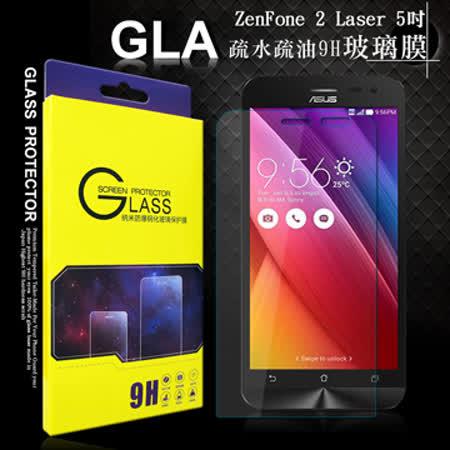 GLA  華碩 ASUS ZenFone 2 Laser / ZE500KL 5吋 疏水疏油9H鋼化玻璃膜 玻璃保護貼