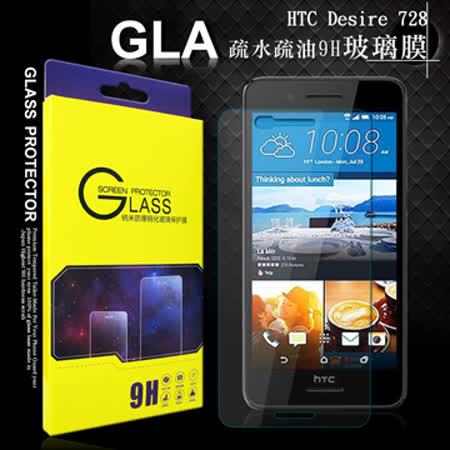 GLA  宏達電 HTC Desire 728 / D728x 5.5吋 疏水疏油9H鋼化玻璃膜 玻璃保護貼