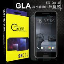GLA  宏達電 HTC One A9 疏水疏油9H鋼化玻璃膜 玻璃保護貼