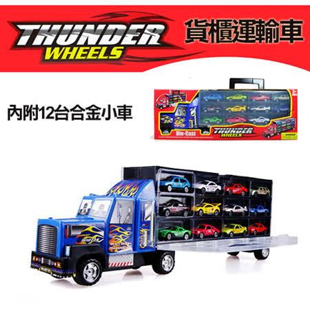 【17mall】手提式貨櫃雙面運輸汽車組(內含12台小車)-藍