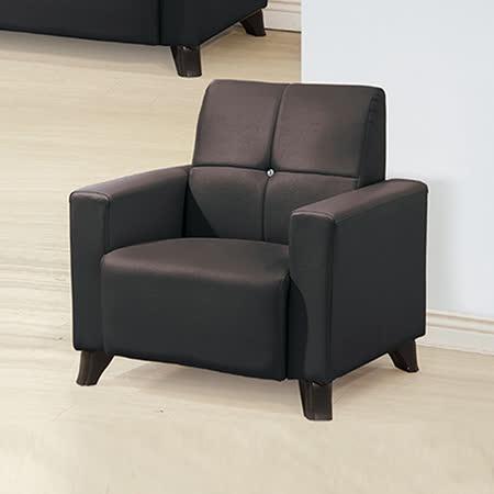 【AS】露易莎咖啡色單人座皮沙發