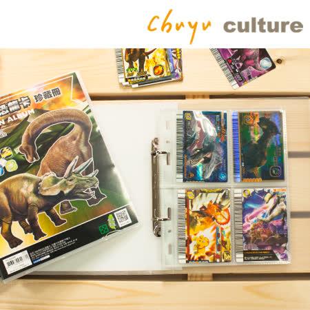 珠友 PC-30005 A5/25K 2孔 遊戲卡.恐龍卡.職棒卡珍藏冊/收集冊