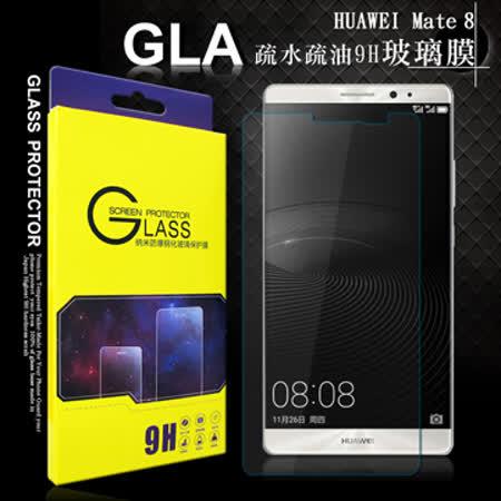 GLA  華為 HUAWEI Mate8  疏水疏油9H鋼化玻璃膜 玻璃保護貼
