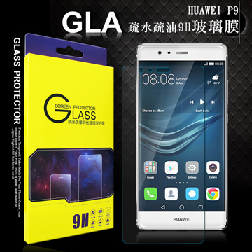 GLA  華為 HUAWEI P9   疏水疏油9H鋼化玻璃膜 玻璃保護貼