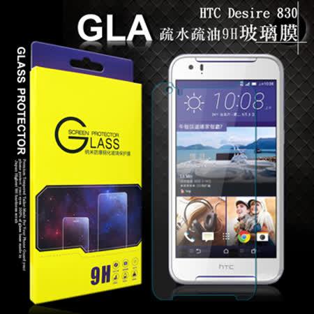 GLA  宏達電 HTC Desire 830 5.5吋    疏水疏油9H鋼化玻璃膜 玻璃保護貼
