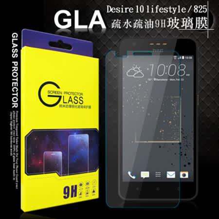 GLA  宏達電 HTC Desire 10 Lifestyle/ Desire 825  疏水疏油9H鋼化玻璃膜 玻璃保護貼