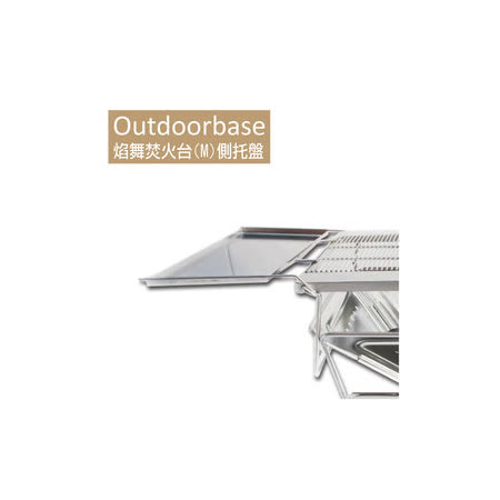 【Outdoorbase】焰舞焚火台(M)側托盤-24936