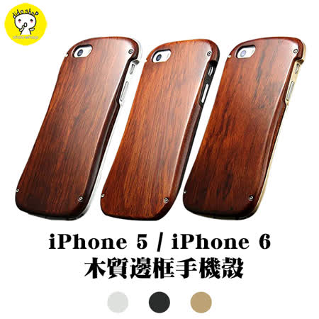 iPhone 5 / 5S / SE 木質殼+金屬保護框 手機保護殼 手機殼 手機框 (YD005)