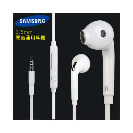 SAMSUNG原廠扁線立體聲耳機(EO-EG920BW)