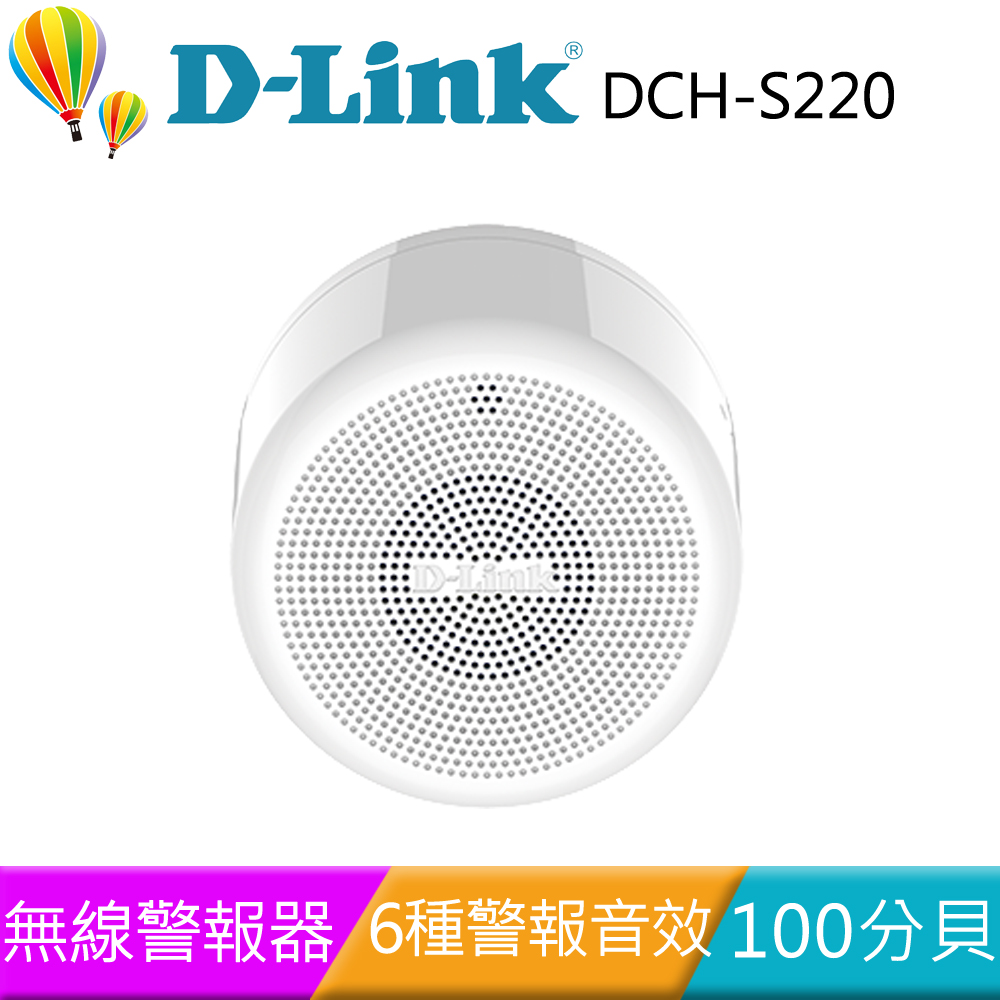 D~Link 友訊 DCH~S220 Wi~Fi Siren 無線警報器
