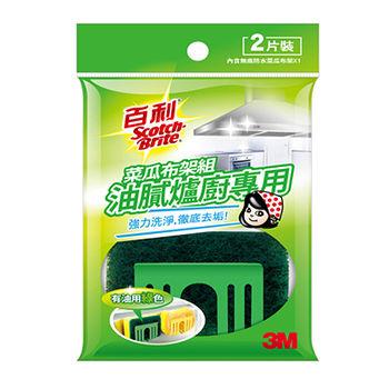 百利菜瓜布架組-餐廚專用海綿菜瓜布2入+無痕防水菜瓜布收納架(綠色)
