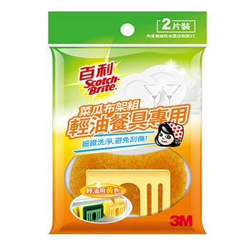百利菜瓜布架組-餐廚專用海綿菜瓜布2入+無痕防水菜瓜布收納架(黃色)