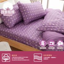 純棉【夏語-紫】單人被套