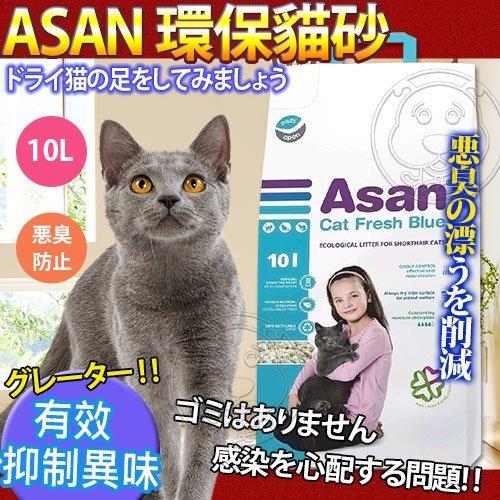 捷克ASAN ~環保紙砂貓砂異味控制10L包