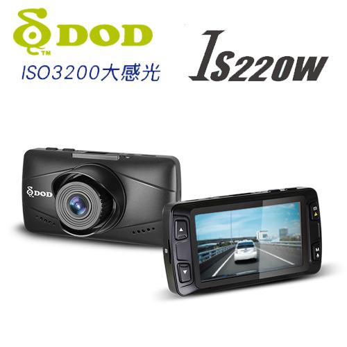 DOD IS220W 1080P SONY感光元件FULL HD夜視型行車記錄器推薦行車記錄器+8G記憶卡