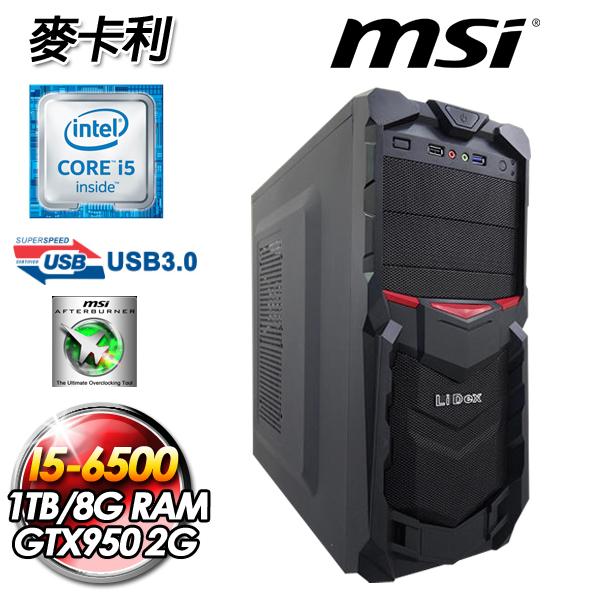 微星H110平台~麥卡利~Intel I5~6500四核 GTX 950 2GD5 OC獨