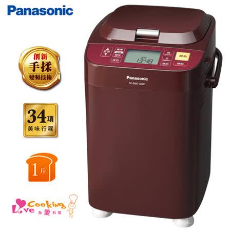 《Panasonic國際牌》全自動變頻製麵包機 SD-BMT1000T
