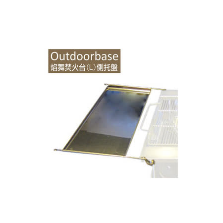 【Outdoorbase】焰舞焚火台(L)側托盤-24851