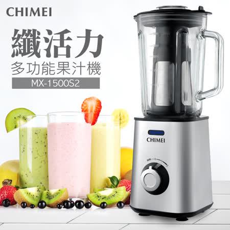 【CHIMEI奇美】纖活力多功能果汁機 MX-1500S2