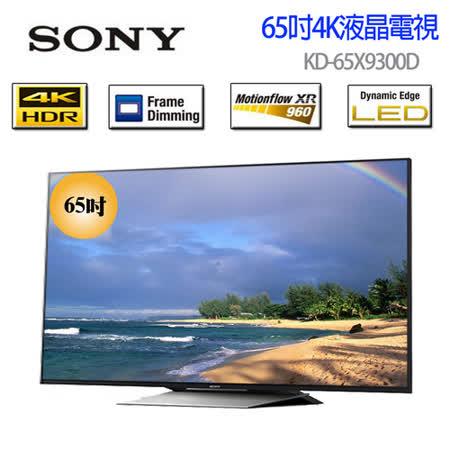 【SONY】65型 4K 3D液晶電視 KD-65X9300D ★贈送★基本桌上型安裝(非壁掛式)、7-11禮券200元、HDMI線
