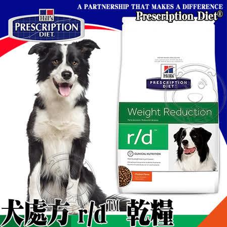 美國Hills希爾思》犬處方 r/d™ 超重犬/健康減肥-1.5kg