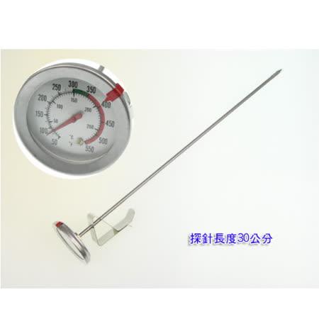 (烘焙、煮咖啡、烹飪溫度監控小幫手)(傳統指針型) 指針溫度計0~300度(針長30公分)SK