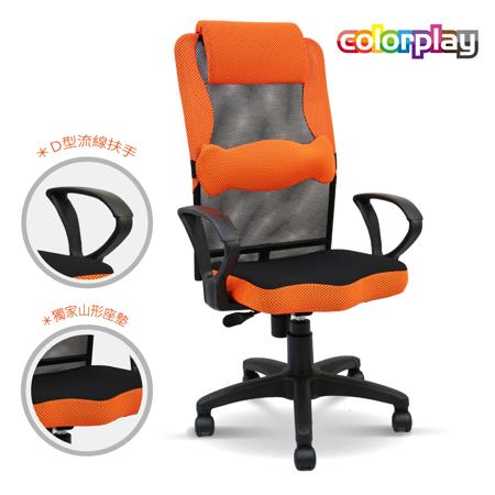 辦公椅/電腦椅【Color Play玩色系生活館】米提雅舒適人體工學電腦椅(五色)Mitiya