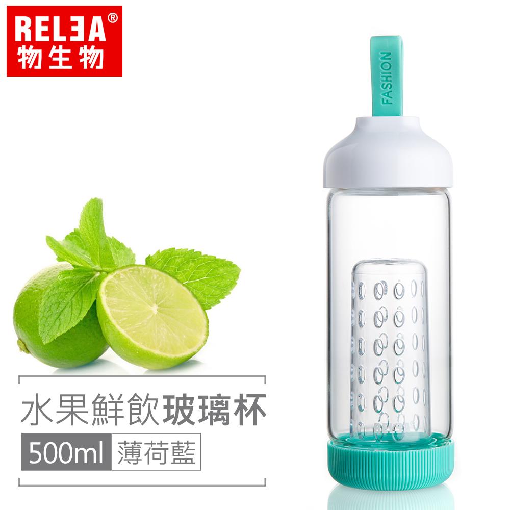 ~香港RELEA物生物~500ml水果鮮飲玻璃杯^(薄荷藍^)