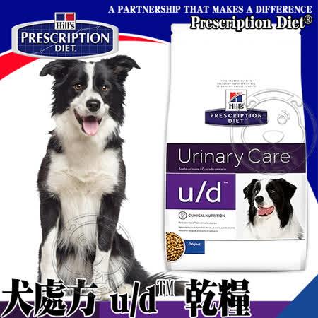 美國Hills希爾思》犬處方 u/d™ 膀胱健康/泌尿道護理-1.5KG