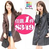 【RainParty】日本『娃娃裝』雨/風衣系列時尚點點 任1件349元