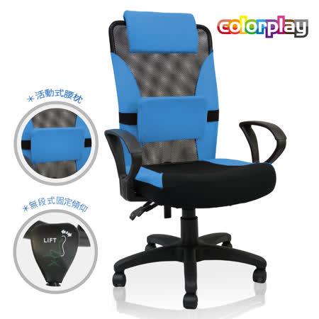 【好物分享】gohappy 購物網辦公椅/電腦椅【Color Play玩色系生活館】馬卡龍舒壓美學電腦椅(五色)價格台中 大 遠 百 櫃 位
