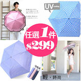【好傘王】最大面積/最輕量/手開傘系-任選1件$299