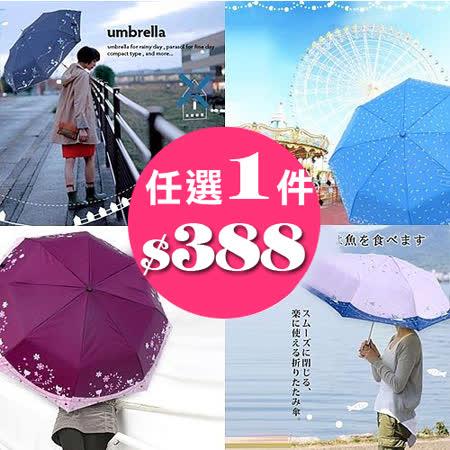 【好傘王】輕量級晴雨兩用國民自動傘-任1件$388